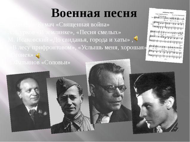 Военная песня В.Лебедев-Кумач «Священная война» А. Сурков «В землянке», «Песн...