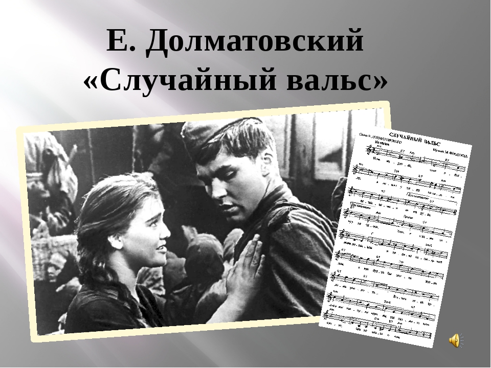 Е. Долматовский «Случайный вальс»