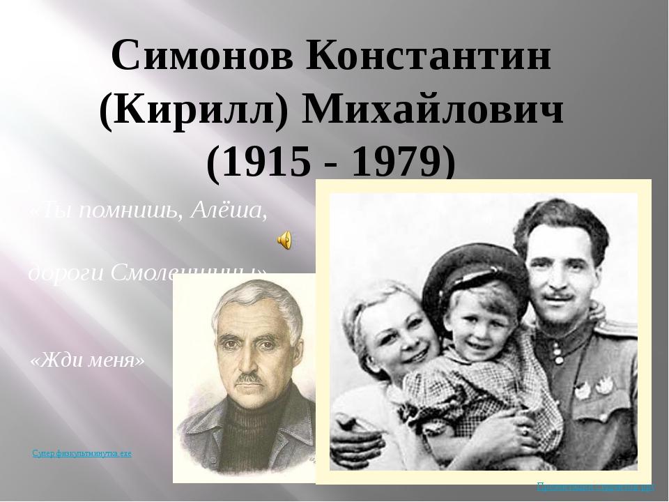 Симонов Константин (Кирилл) Михайлович (1915 - 1979) «Ты помнишь, Алёша, доро...