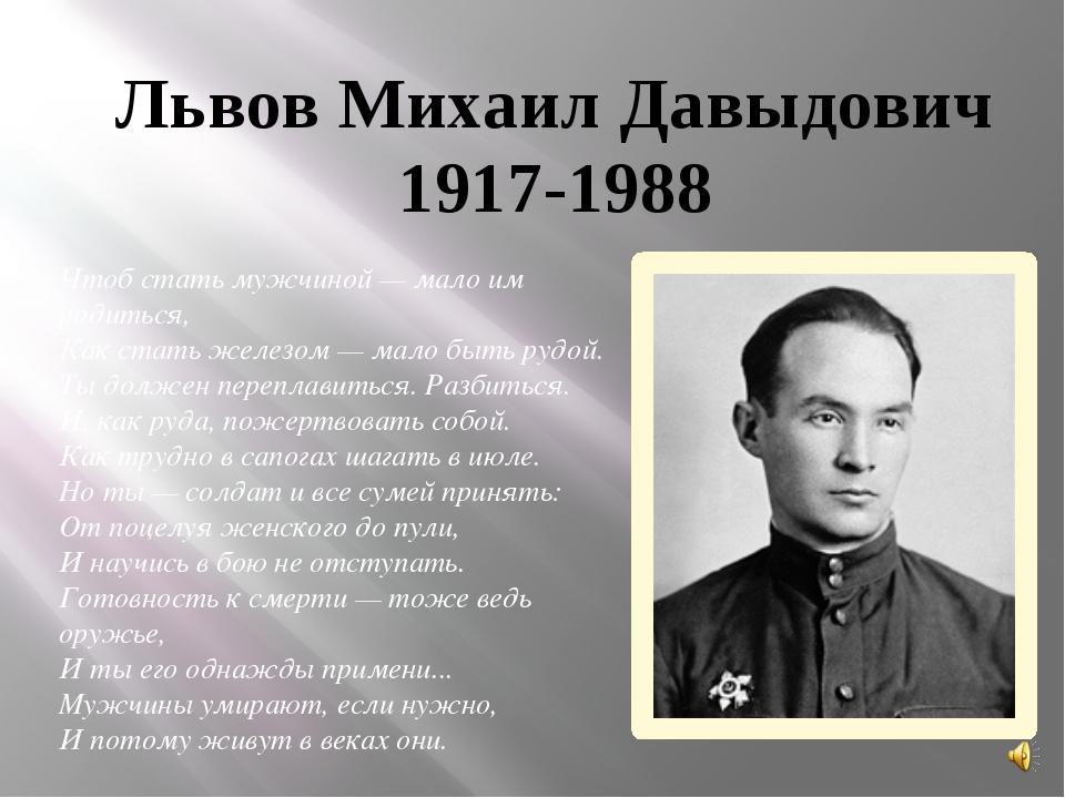 Львов Михаил Давыдович 1917-1988 Чтоб стать мужчиной — мало им родиться, Ка...