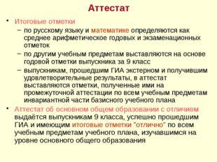 Аттестат Итоговые отметки по русскому языку и математике определяются как сре