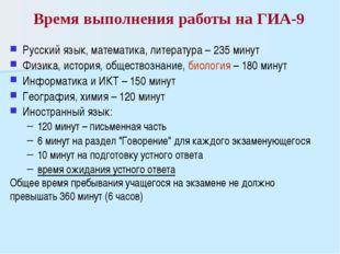 Время выполнения работы на ГИА-9 Русский язык, математика, литература – 235 м