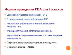 Формы проведения ГИА для 9 классов Основной государственный экзамен - ОГЭ Гос