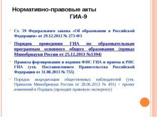 Нормативно-правовые акты ГИА-9 Ст. 59 Федерального закона «Об образовании в