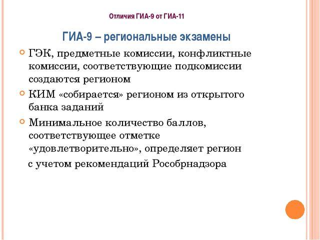 ГИА-9 – региональные экзамены ГЭК, предметные комиссии, конфликтные комиссии,...