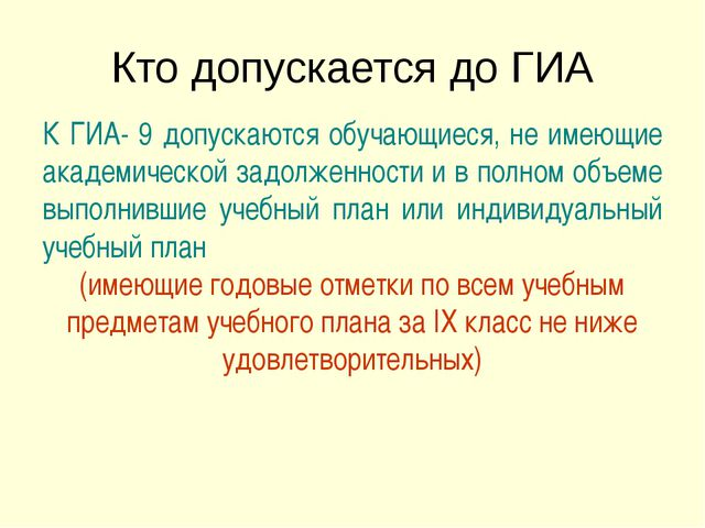 Кто допускается до ГИА К ГИА- 9 допускаются обучающиеся, не имеющие академиче...