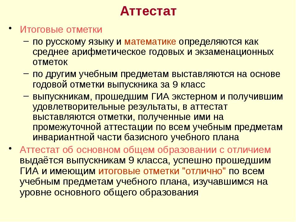 Аттестат Итоговые отметки по русскому языку и математике определяются как сре...