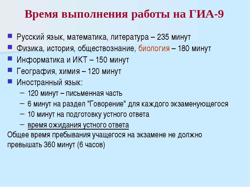Время выполнения работы на ГИА-9 Русский язык, математика, литература – 235 м...