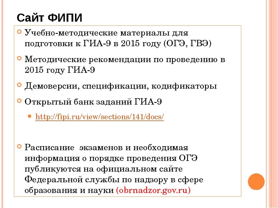 Сайт ФИПИ Учебно-методические материалы для подготовки к ГИА-9 в 2015 году (О...