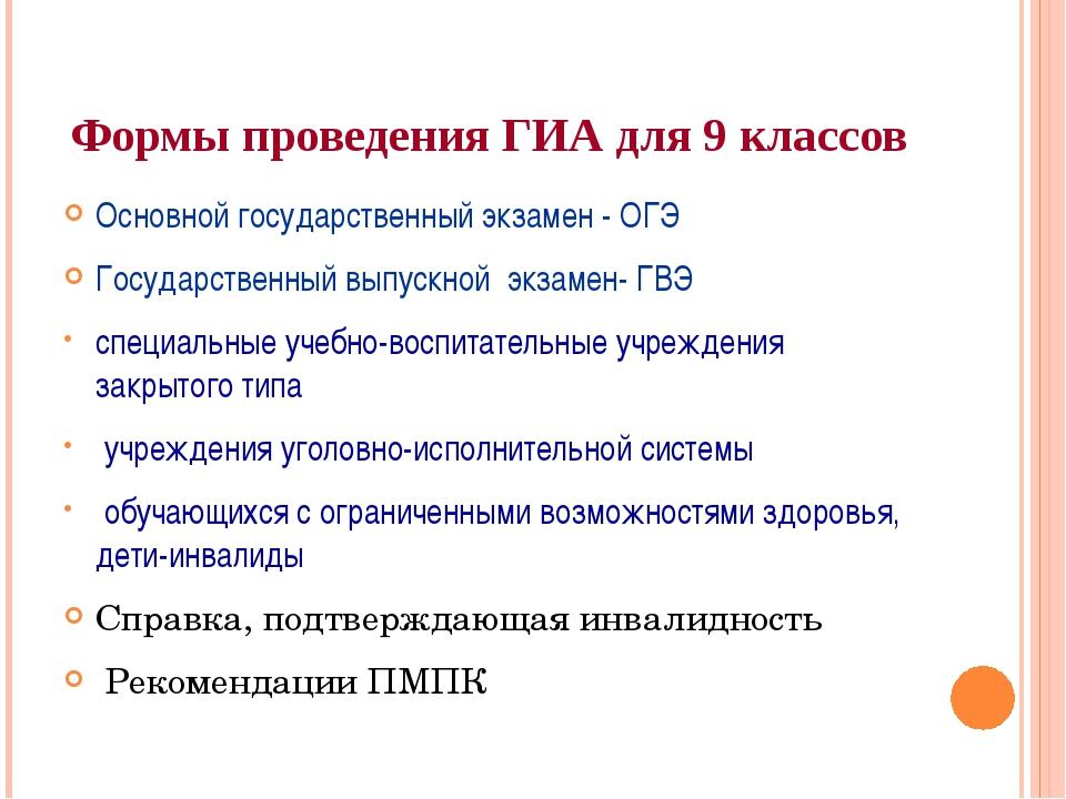 Формы проведения ГИА для 9 классов Основной государственный экзамен - ОГЭ Гос...