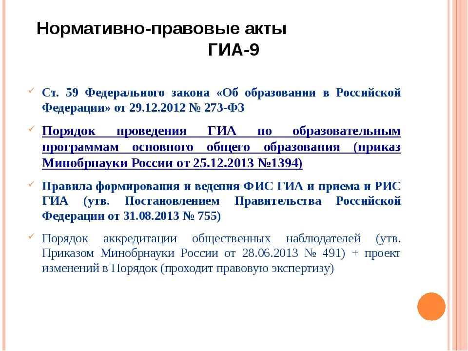Нормативно-правовые акты ГИА-9 Ст. 59 Федерального закона «Об образовании в...