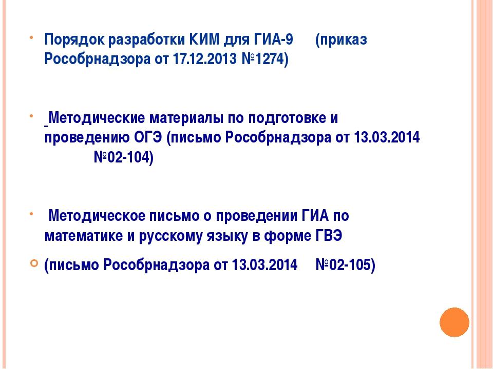 Порядок разработки КИМ для ГИА-9 (приказ Рособрнадзора от 17.12.2013 №1274...