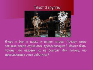 Текст 3 группы Вчера я был в цирке и видел тигров. Почему такие сильные звери