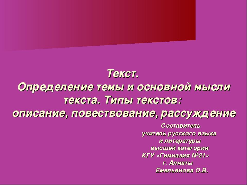 Текст. Определение темы и основной мысли текста. Типы текстов: описание, пове...