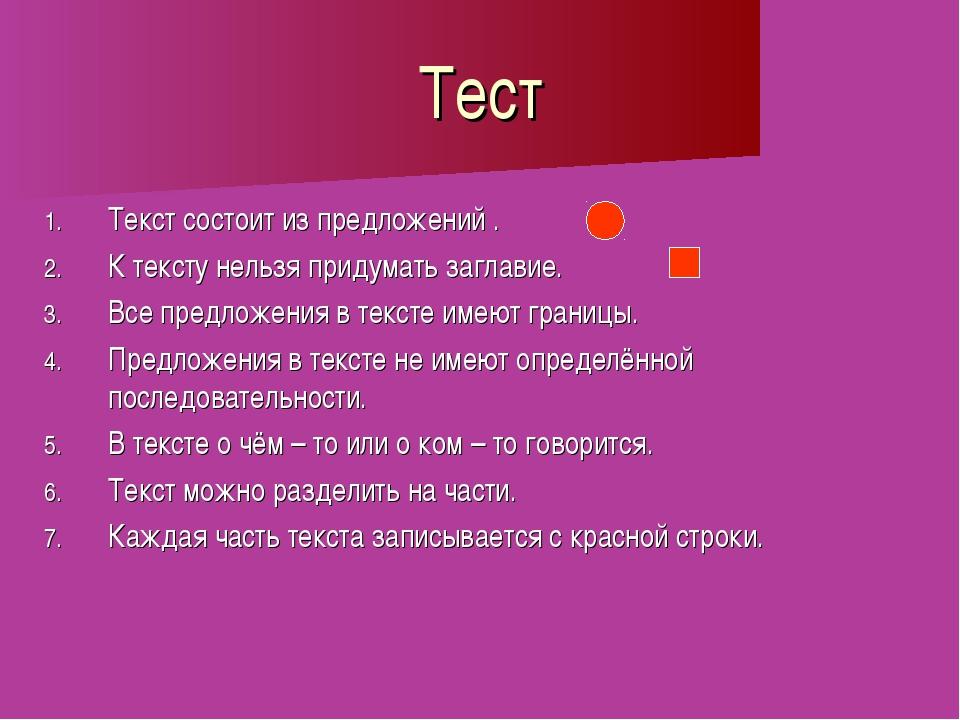 Тест Текст состоит из предложений . К тексту нельзя придумать заглавие. Все п...