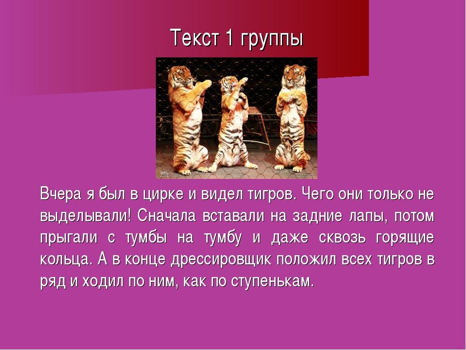 Текст 1 группы Вчера я был в цирке и видел тигров. Чего они только не выделыв...