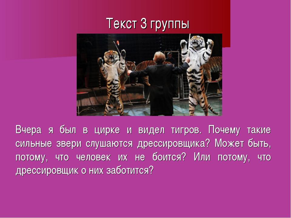 Текст 3 группы Вчера я был в цирке и видел тигров. Почему такие сильные звери...