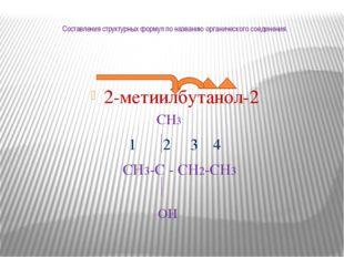 Составления структурных формул по названию органического соединения. 2-метиил