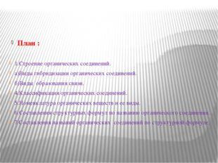 План : 1.Строение органических соединений. а)Виды гибридизации органических