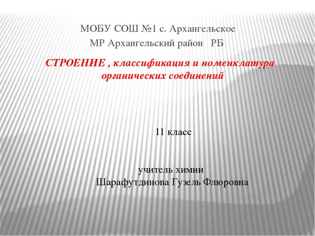 СТРОЕНИЕ , классификация и номенклатура органических соединений МОБУ СОШ №1 с...