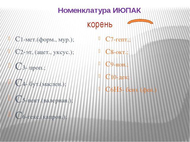 корень С1-мет.(форм., мур.); С2-эт, (ацет., уксус.); С3- проп.; С4- бут.(масл...