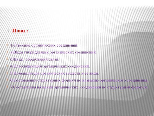 План : 1.Строение органических соединений. а)Виды гибридизации органических...