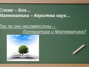 Слово – Бог… Математика – Королева наук… Так ли они несовместны – Литература