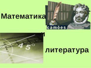 Математика литература и