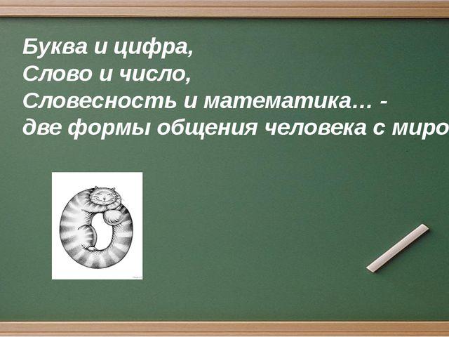 Буква и цифра, Слово и число, Словесность и математика… - две формы общения ч...