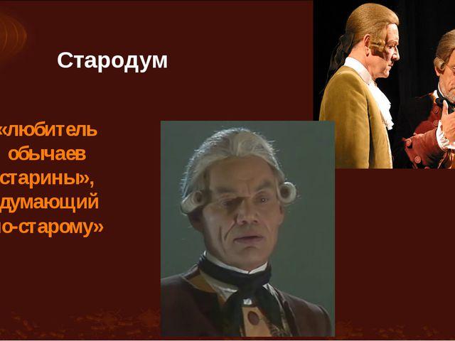 Служащий дворянин, фамилия указывает на основное качество героя Правдин