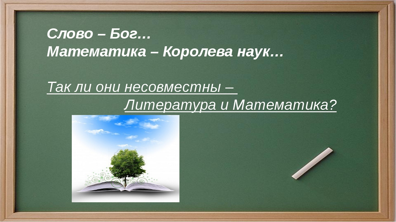 Слово – Бог… Математика – Королева наук… Так ли они несовместны – Литература...