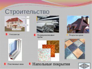 Литература. http://ru.wikipedia.org http://schoolchemistry.by.ru http://www.