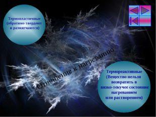 Органические (белок) Неорганические (селен, теллур) Элементо- Органические (