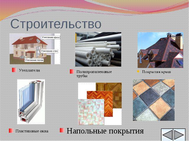 Литература. http://ru.wikipedia.org http://schoolchemistry.by.ru http://www....