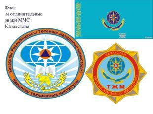 Флаг и отличительные знаки МЧС Казахстана