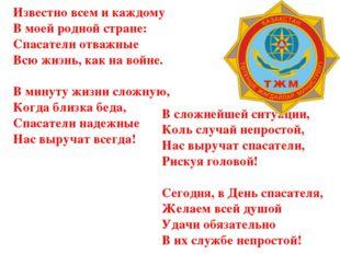 Известно всем и каждому В моей родной стране: Спасатели отважные Всю жизнь, к