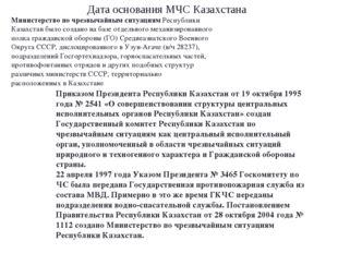 Дата основания МЧС Казахстана Министерство по чрезвычайным ситуациямРеспубли