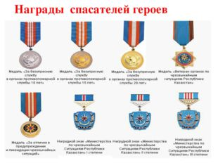 Награды спасателей героев