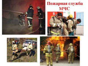 Пожарная служба МЧС