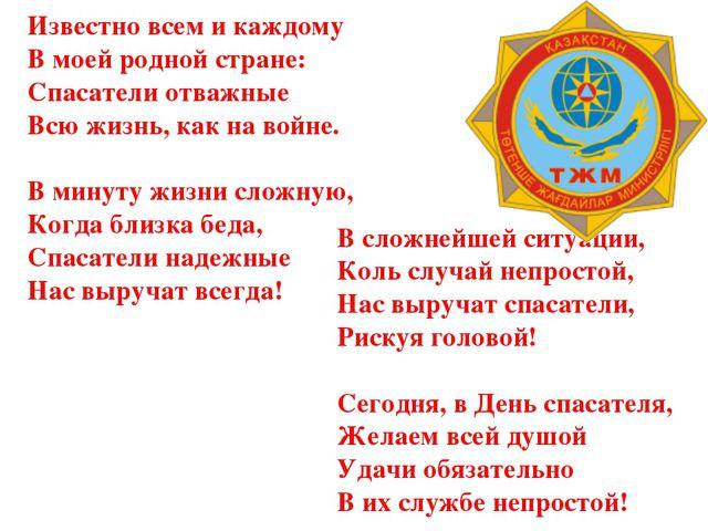 Известно всем и каждому В моей родной стране: Спасатели отважные Всю жизнь, к...