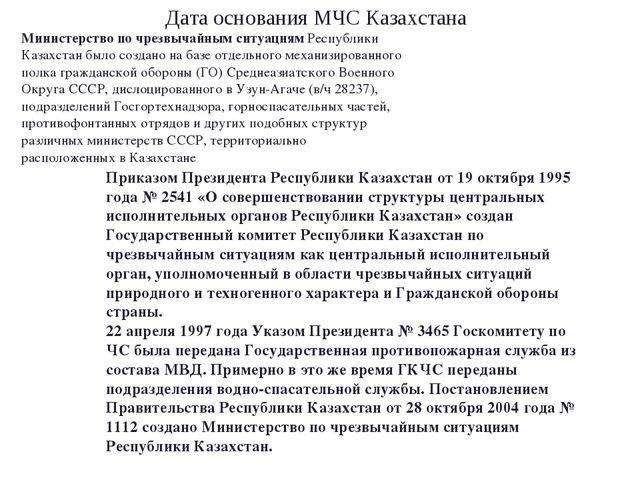 Дата основания МЧС Казахстана Министерство по чрезвычайным ситуациямРеспубли...