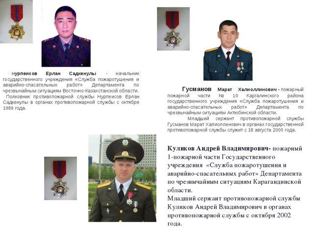 Н Нурпеисов Ерлан Садкенулы - начальник государственного учреждения «Служба...
