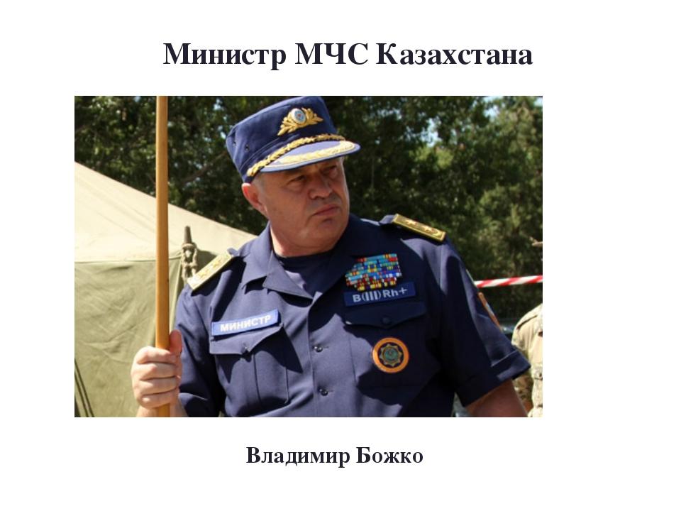 Министр МЧС Казахстана Владимир Божко