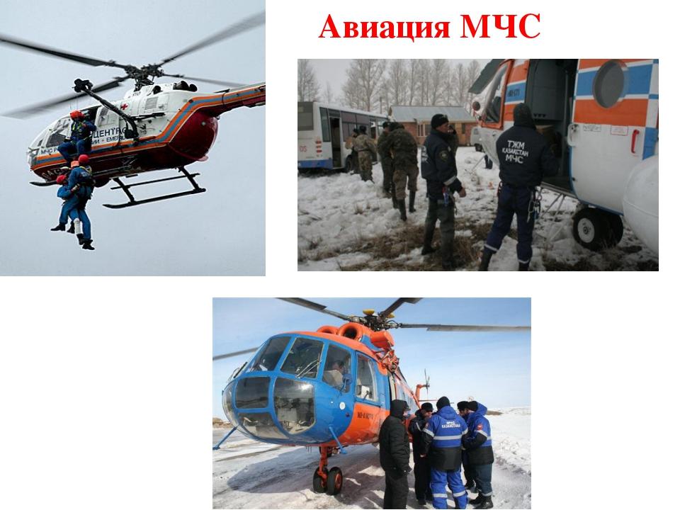 Авиация МЧС