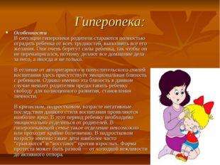 Гиперопека: Особенности В ситуации гиперопеки родители стараются полностью ог