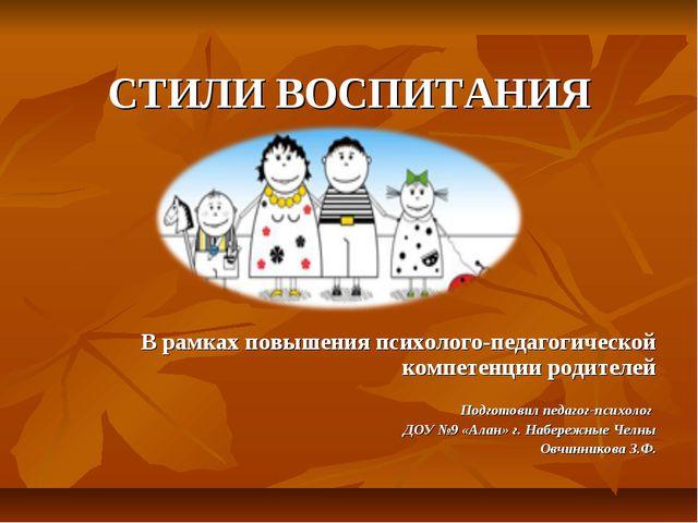СТИЛИ ВОСПИТАНИЯ В рамках повышения психолого-педагогической компетенции род...
