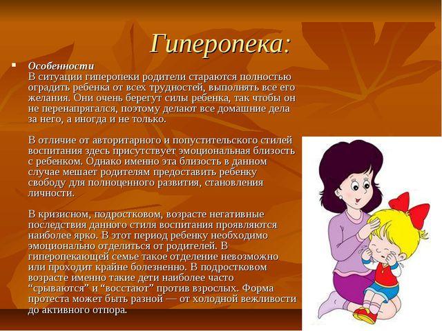 Гиперопека: Особенности В ситуации гиперопеки родители стараются полностью ог...