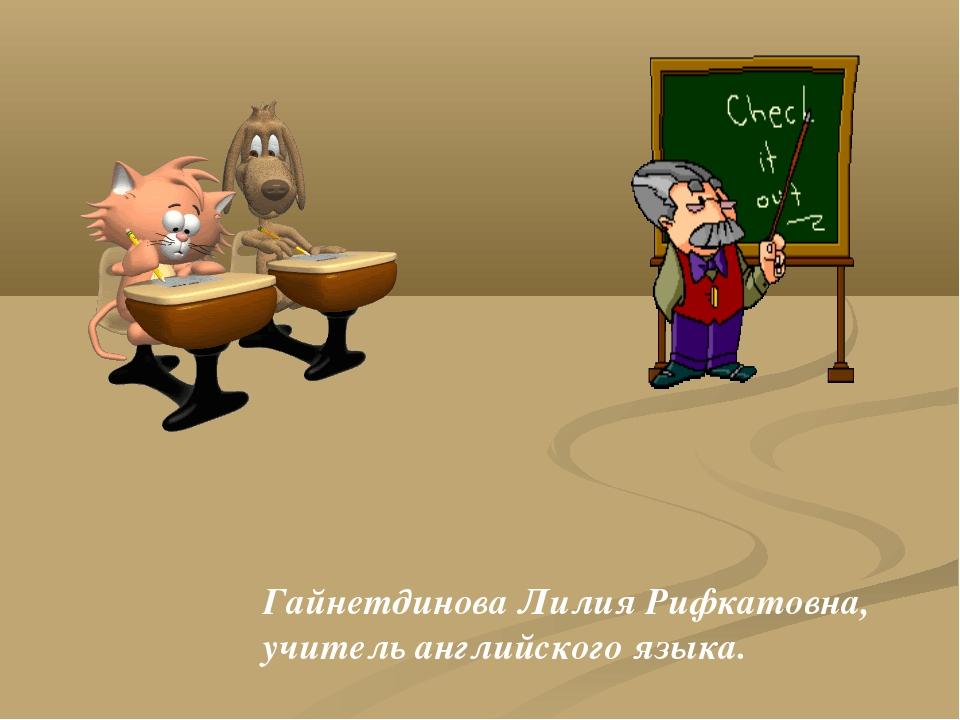 Гайнетдинова Лилия Рифкатовна, учитель английского языка.