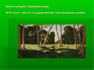Архип Куинджи. Берёзовая роща. 1879. Холст, масло. Государственная Третьяковс