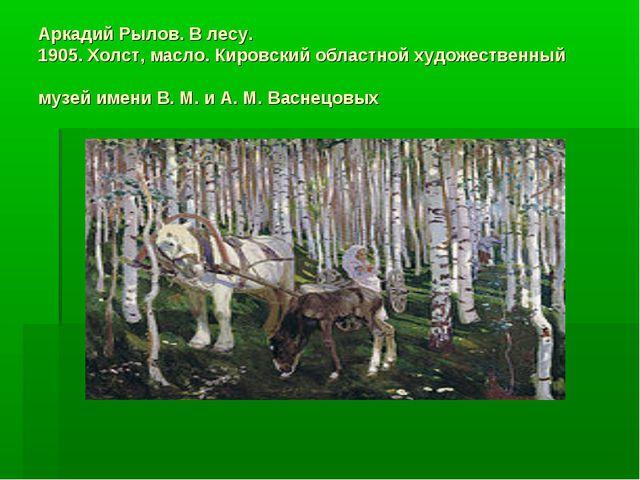 Аркадий Рылов. В лесу. 1905. Холст, масло. Кировский областной художественный...